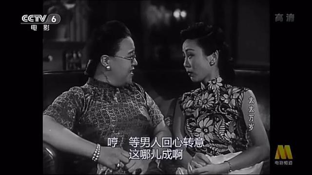 张爱玲编剧的电影《太太万岁》