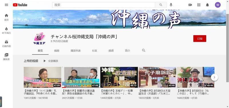 Channel Sakura的YouTube首页都是该案件的相关视频 图片截图自YouTube
