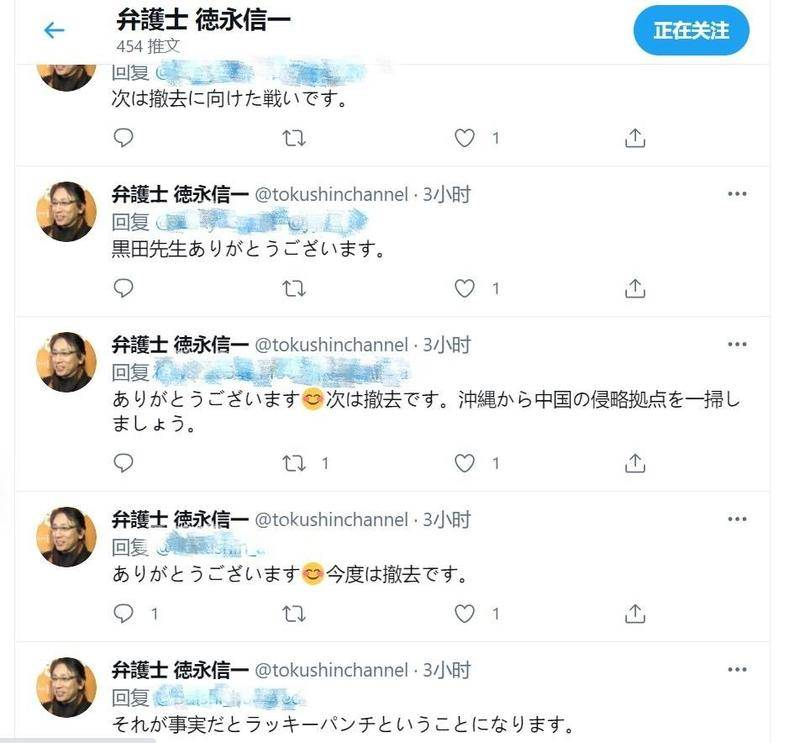 """徳永信一推特截图 他在一条回复里写到""""让我们一起把中国在冲绳的侵略据点扫荡干净吧。"""""""