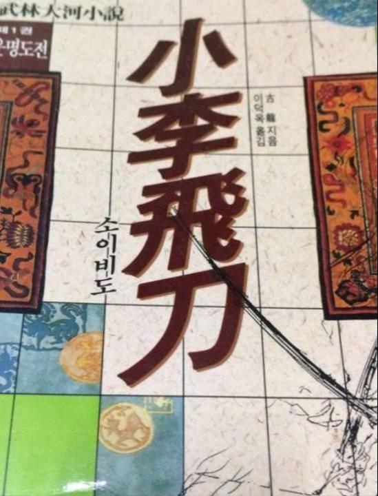 中国武侠全球传播史:外国人眼中的武功、英雄、侠义和江湖