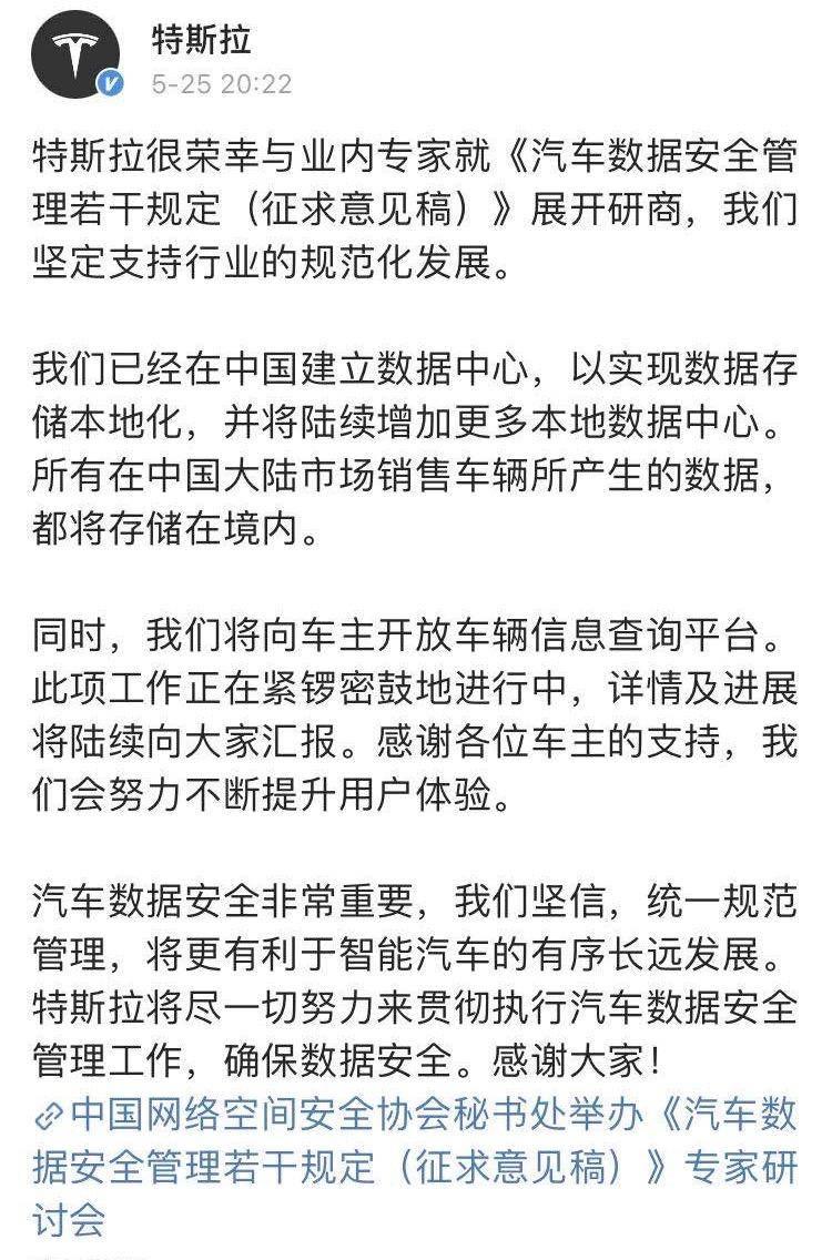 特斯拉官宣:已在中国建立本地数据中心